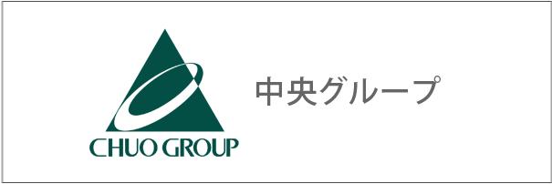 中央グループ