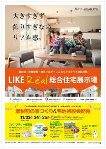 増税前の家づくり&宅地相談会開催 11/23〜25 LIKE Real住宅地展示場